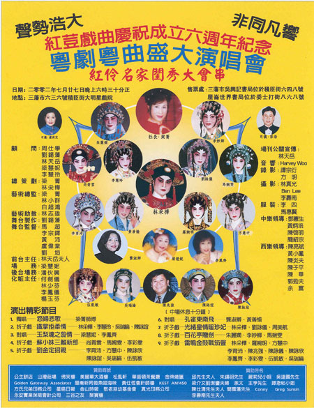 Poster for July 2002 Event